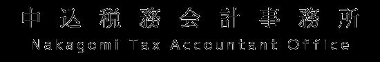 池袋の税理士 中込税務会計事務所